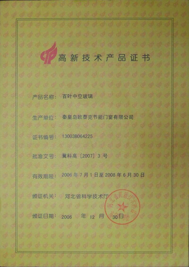2006年获得节能门窗高新技术产品证书