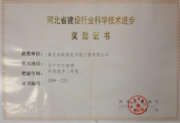 河北省建设行业科学技术进步奖励证书